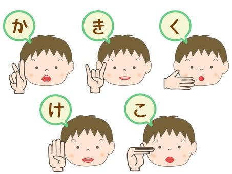 拼字男孩 [ka line]