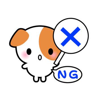 狗NG標誌