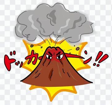 火山爆發(帶臉)