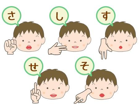 拼字男孩【薩系】
