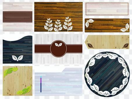 木紋紋理和植物裝飾統治了框架