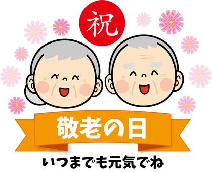 敬老日情侶 01