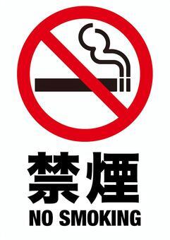 禁止吸菸標志