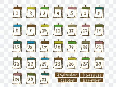 日曆9月 -  12月