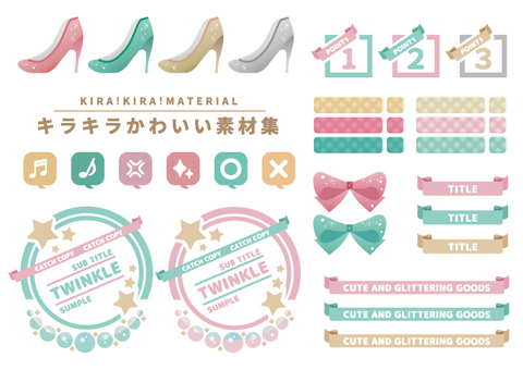 Glitter material set