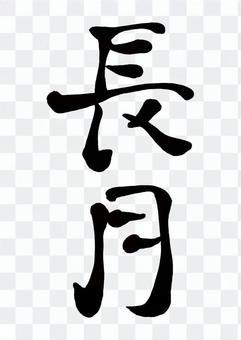 Brush Furukoshi(農曆新年)2