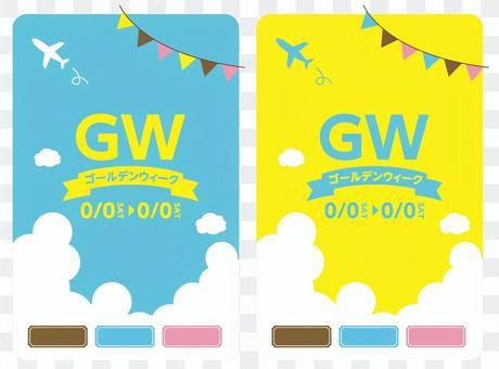 GW傳單圖片