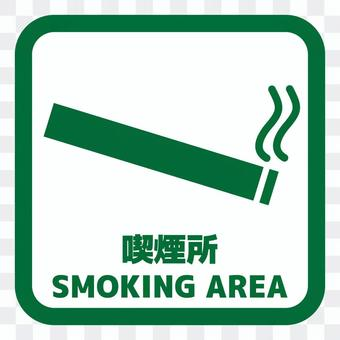 吸烟区绿色