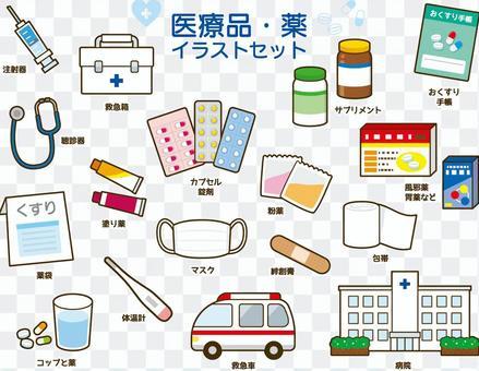 醫療用品/藥品插圖集