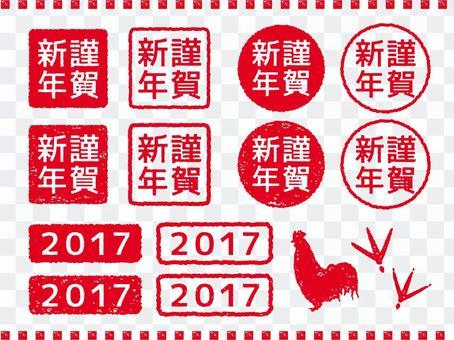 新年快樂鴿子匯集年2017年