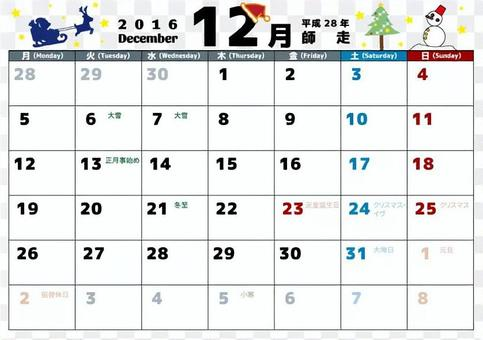 填寫日曆的註釋12-02