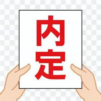 公告信的圖像