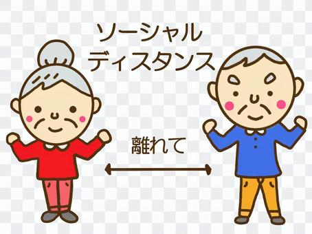 Social distance elderly