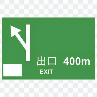 信息標誌(方向和出口通知)