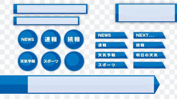 角色圖框_新聞樣式_藍色