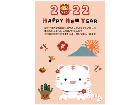 Stamp style New Year's card 2022 Vertical type