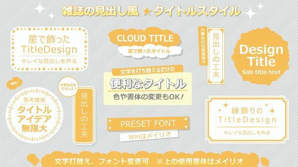 字符樣式_雜誌標題樣式標題黃色CC