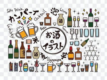 酒的插圖顏色集