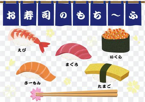 お寿司のモチーフセット