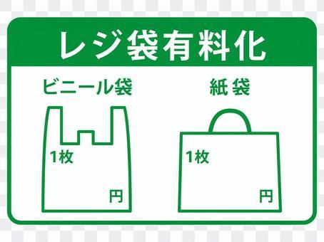 購物袋收費10