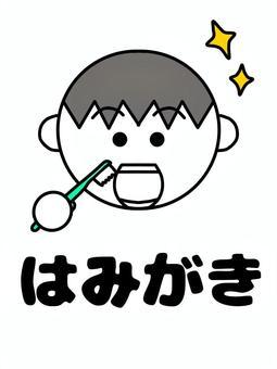 Toothpaste boy
