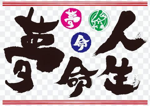 """""""夢想""""""""生活""""""""生活""""角色"""