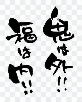 """刷字符""""Oni在福岡外面"""""""