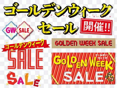黃金周促銷傳單套裝2