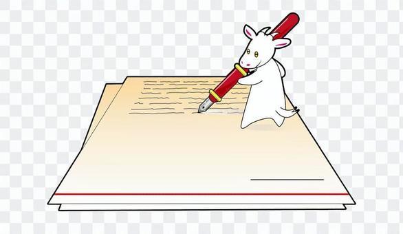 寫一個白色的山羊信2