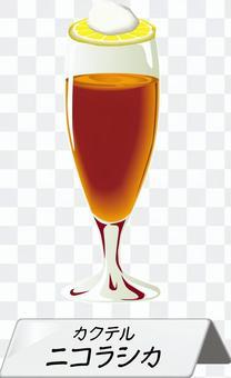 雞尾酒尼古拉斯卡白蘭地