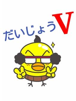 """死語""""大城V"""""""