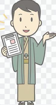 Kimono Male b - file - whole body