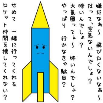 發射前火箭的想法