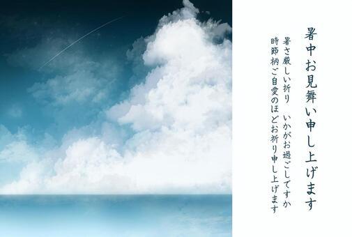 夏季明信片海上入口雲