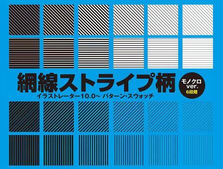 網線ストライプ柄☆パターンセット☆アミ線