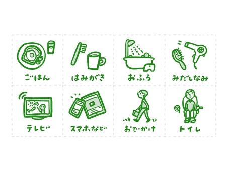兒童待辦事項清單 6:日常生活