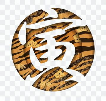 New Year's card material Three-dimensional relief symbol of the year of the tiger