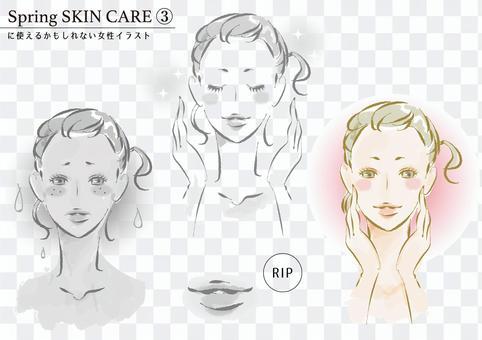 早春護膚3女性臉圖
