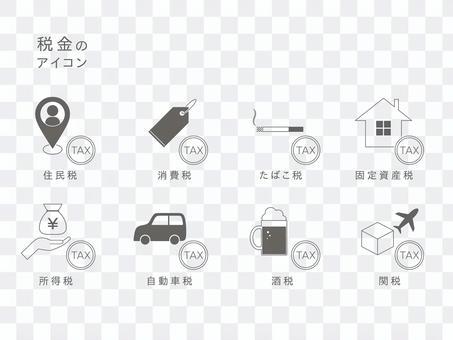 身近な税金のアイコン素材セット(8種類)