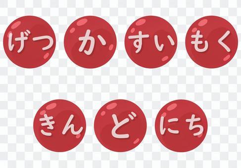 紅色圓形平假名日套