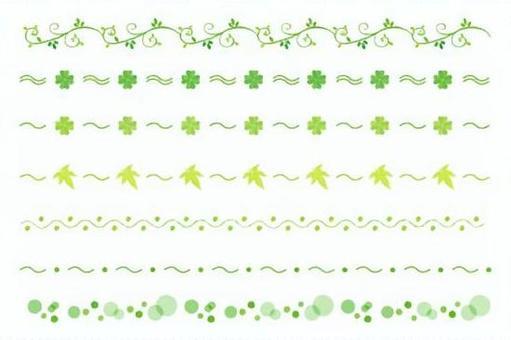 緑のライン いろいろ