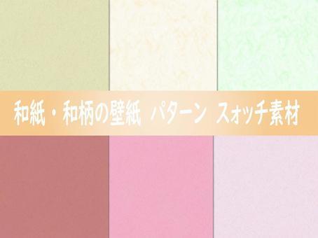 Japanese paper wallpaper set