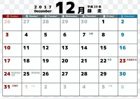 填寫日曆2017 12  - 從星期日2開始