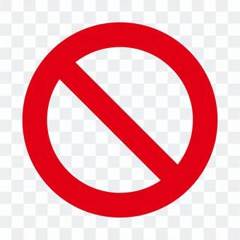 禁止標誌:透明背景
