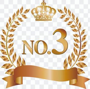 No. 3 place third place copper medal bronze icon decoration