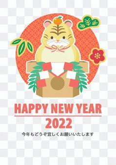 2022 Tiger Year Kagami Mochi New Year's card illustration
