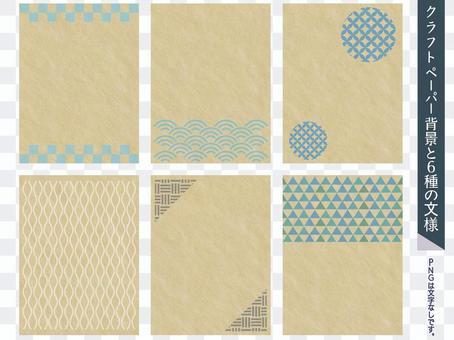 Craft background and 6 kinds of Japanese patterns