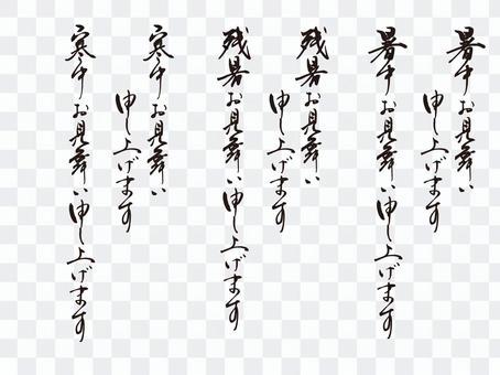 毛筆字母(炎熱的夏天,夏末,冷看)