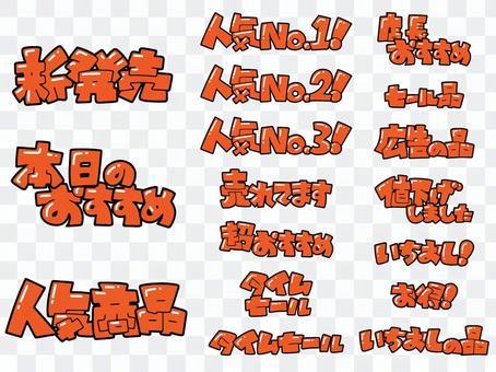 手書きPOP文字(赤文字)
