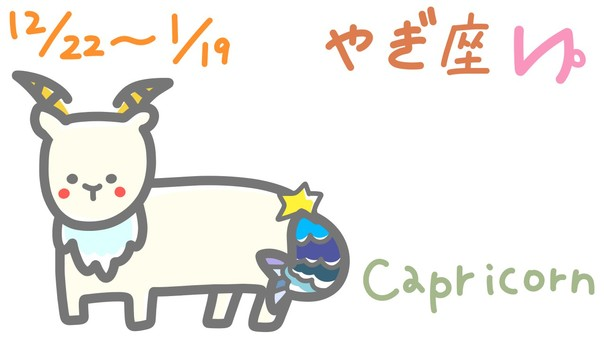 Capricorn_Constellation
